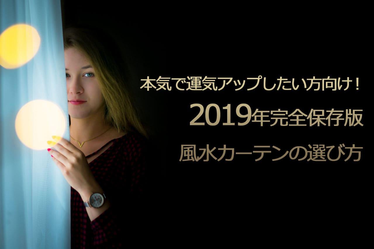 2019年度版風水カーテン販売
