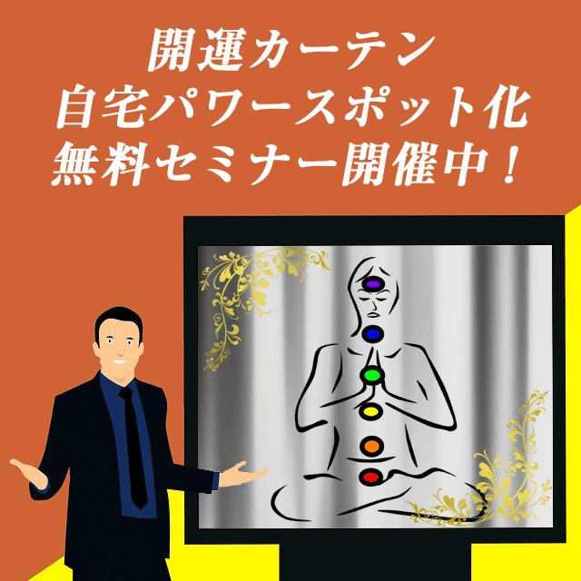 開運カーテン自宅パワースポット化セミナー