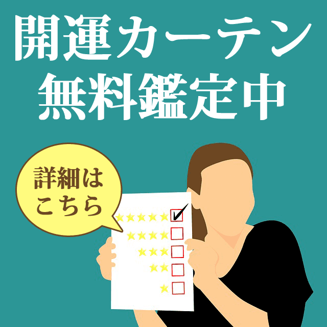 開運カーテン無料鑑定