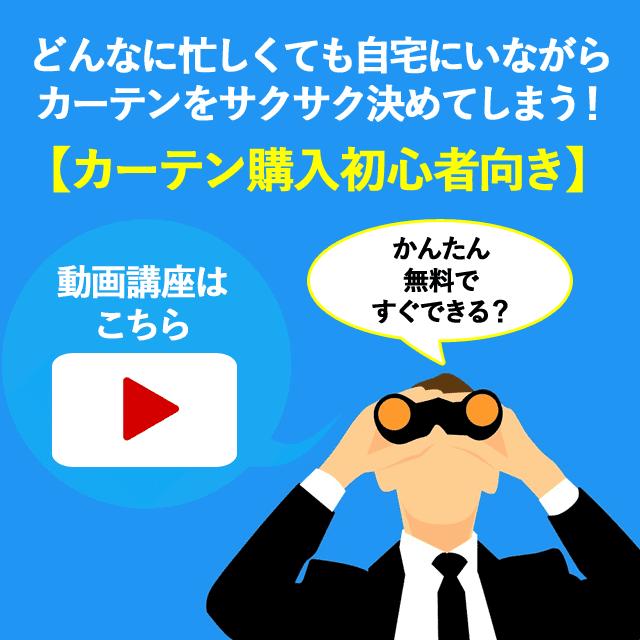 開運カーテン動画講座