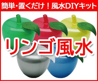 リンゴ風水DIYキット新発売