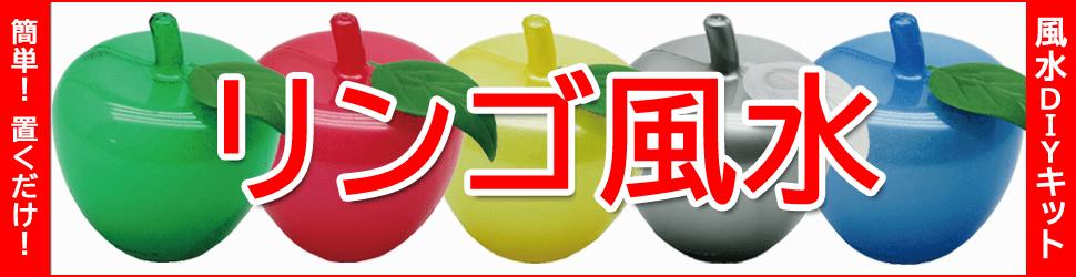 簡単・置くだけ!風水初心者でも自分で自宅をパワースポットにできるリンゴ風水DIYキット新発売!