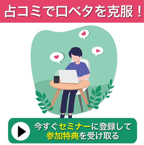 WEBオンライン無料セミナー
